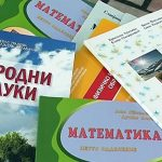Поднесени измени за Законот за учебници за основно и средно образование