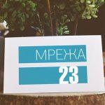 Мрежа 23: Да се овозможи целосна имплементација на Законот за заштита на укажувачи