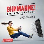 Употреба на мобилен телефон при возење – закана за безбедно одвивање на сообраќајот