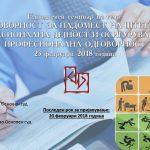 Еднодневен семинар:Одговорност за надомест на штета од професионална дејност и осигурување од професионална одговорност
