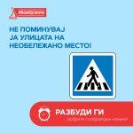 Статистика и совети за поголема безбедност на пешаците  во сообраќајот