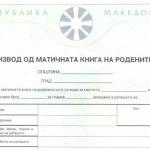 Повик за прибирање на податоци за лица – нерегистрирани во матична книга на родени