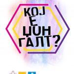 На 24-ти октомври во Битола започнува Школата за објективизам – Џон Галт