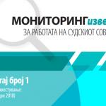 Мониторинг извештај за работата на Судскиот совет на РМ, во период од јуни 2018 до септември 2018