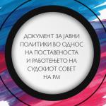 Документ за јавни политики во однос на поставеноста и работењето на Судскиот совет на РМ