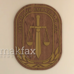 Aкадемијата за судии и обвинители ќе избира директор