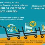 Семинар: Најнови измени на Законот за јавни набавки