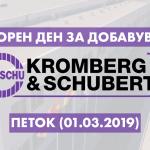 Кромберг & Шуберт: Отворен ден за добавувачи