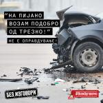 Лани 129 лица ги загубиле животите во сообраќајни несреќи
