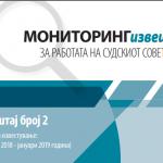 Институт за човекови права: Мониторинг извештај за работата на Судскиот совет на РМ број 2