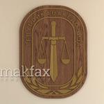 70 судии ја тужат државата за неисплатени додатоци на плата