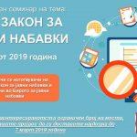 Семинар: Нов Закон за јавни набавки – нови правила за учество во јавните набавки