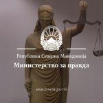 Министерство за правда: Законот за Јавното обвинителство е без скриена амнестија