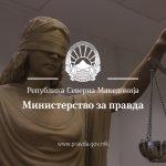 Правосудниот испит ќе се полага писмено и усно наместо електронски