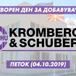 Кромберг & Шуберт: 4ти октомври – отворен ден за добавувачи