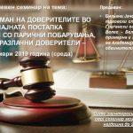 Семинар: Правен третман на доверителите во стечајната постапка