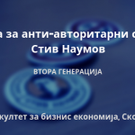 Повик за учесници: Школа за анти-авторитарни студии (Скопје)