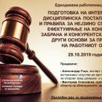 """Работилница:""""Подготовка на интерен акт за дисциплинска постапка и услови и правила за нејзино спроведување"""""""