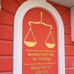 Претставничкиот дом на Холандија со позитивна оцена за реформите во правосудство