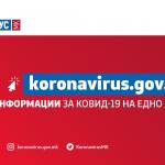 Владата објави централна веб-страница за сите информации за Ковид-19