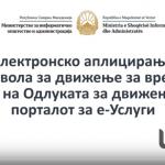 (Видео) Информација за категориите и постапките за издавање дозволи за движење за граѓани и вработени во услови на ограничено движење