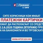 МТСП: Исплата на паричната помош од социјална  и детска заштита од вторник, во три групи