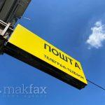 Пошта доби одобрение од Владата да склучи договор со нова банка