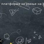 МОН: На првиот училиштен час нема посериозни пречки за одржување на онлајн-наставата