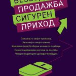 """Кампања за подигнување на свеста за купување преку интернет """"#SellSafe"""""""