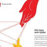 Економско-социјалниот совет промовира веб страна со информации за работничките права