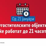 Од денеска, рестораните и угостителските објекти ќе работат до 21:00 часот со некои исклучоци