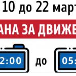 Владата донесе одлука за забрана за движење во временски период од 22:00 часот до 05:00 часот