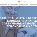 Сите информации за вакцинација од денес достапни на kovid19vakcinacija.mk